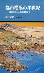 都市横浜の半世紀