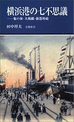 横浜港の七不思議