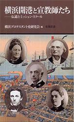 横浜開港と宣教師たち
