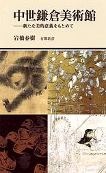中世鎌倉美術館