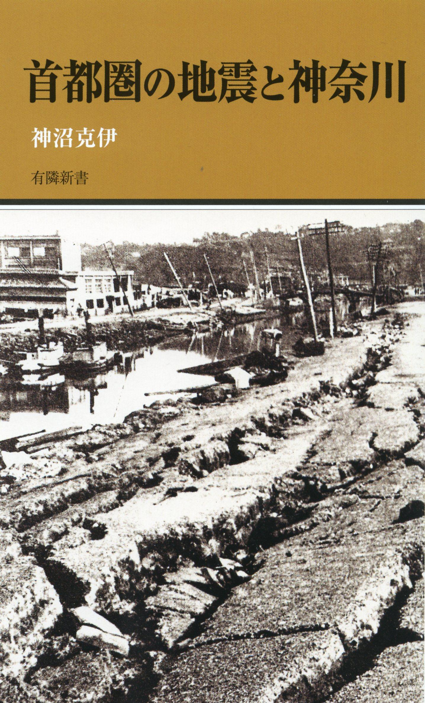 首都圏の地震と神奈川