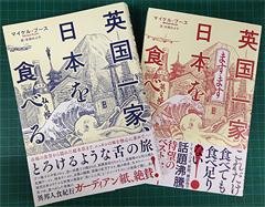 『英国一家、日本を食べる』と『英国一家、ますます日本を食べる』亜紀書房:刊