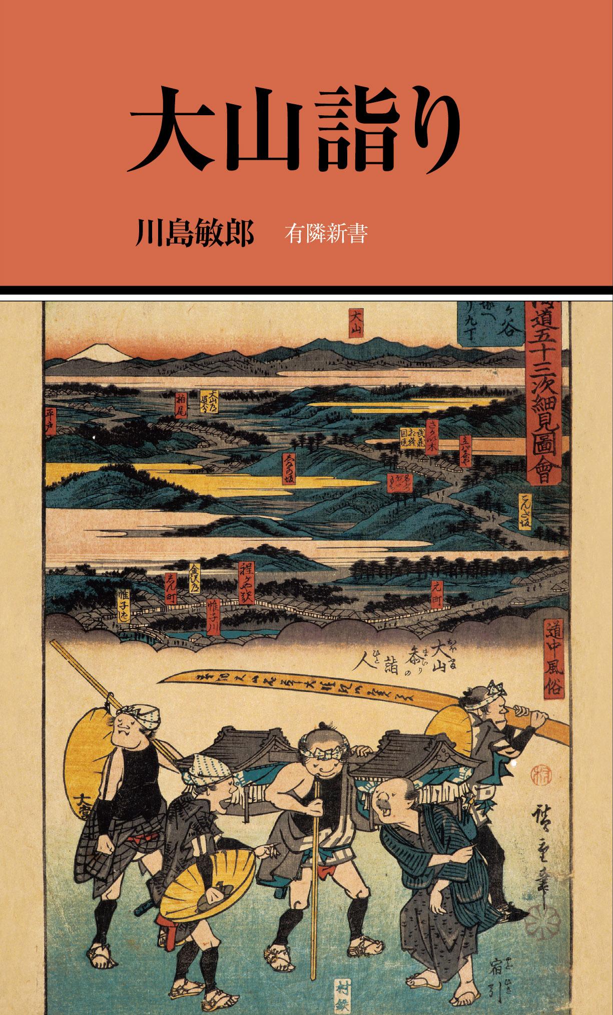 大山詣り(4月刊行) ご予約受付中