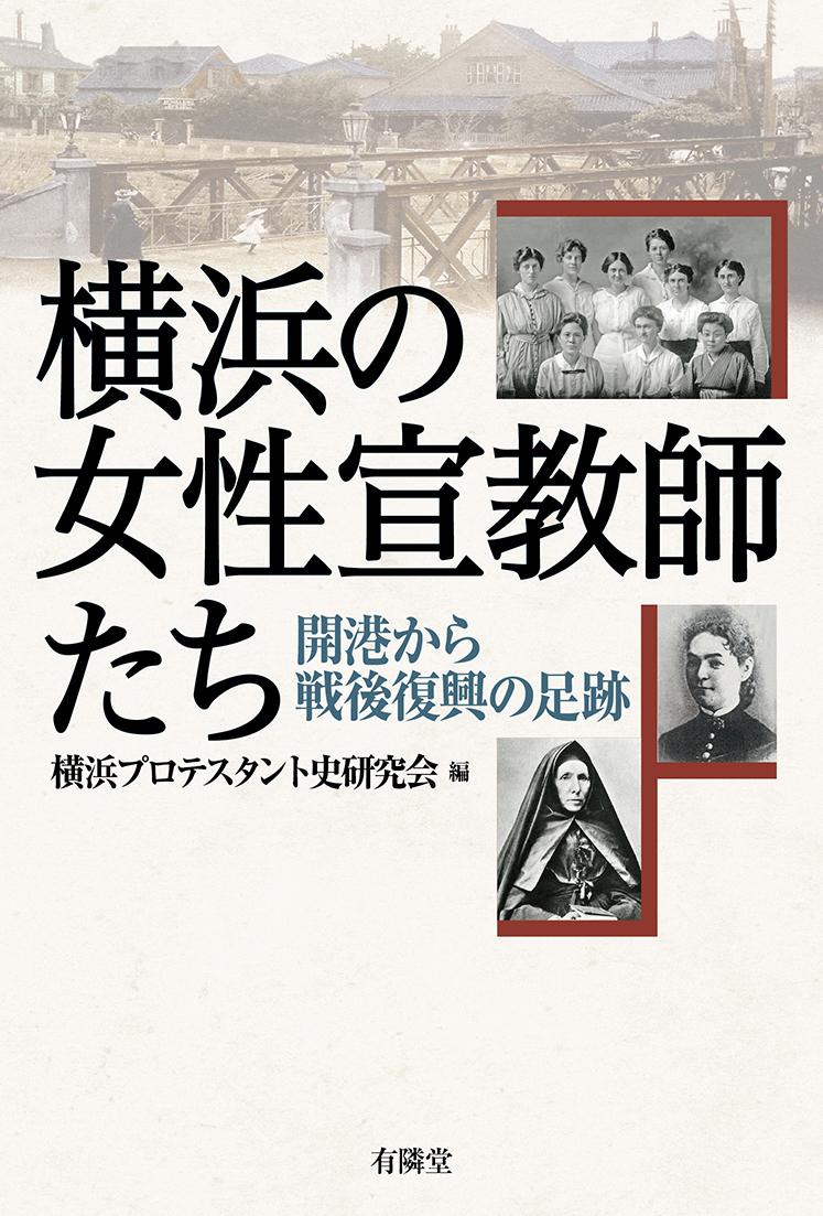 横浜の女性宣教師たち