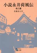 小説永井荷風伝・表紙