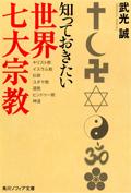 知っておきたい世界七大宗教・表紙