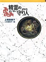 上橋菜穂子『精霊の守り人』・表紙