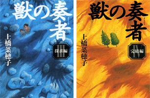 上橋菜穂子『獣の奏者』 左:Ⅲ探求編・右:Ⅳ完結編・表紙