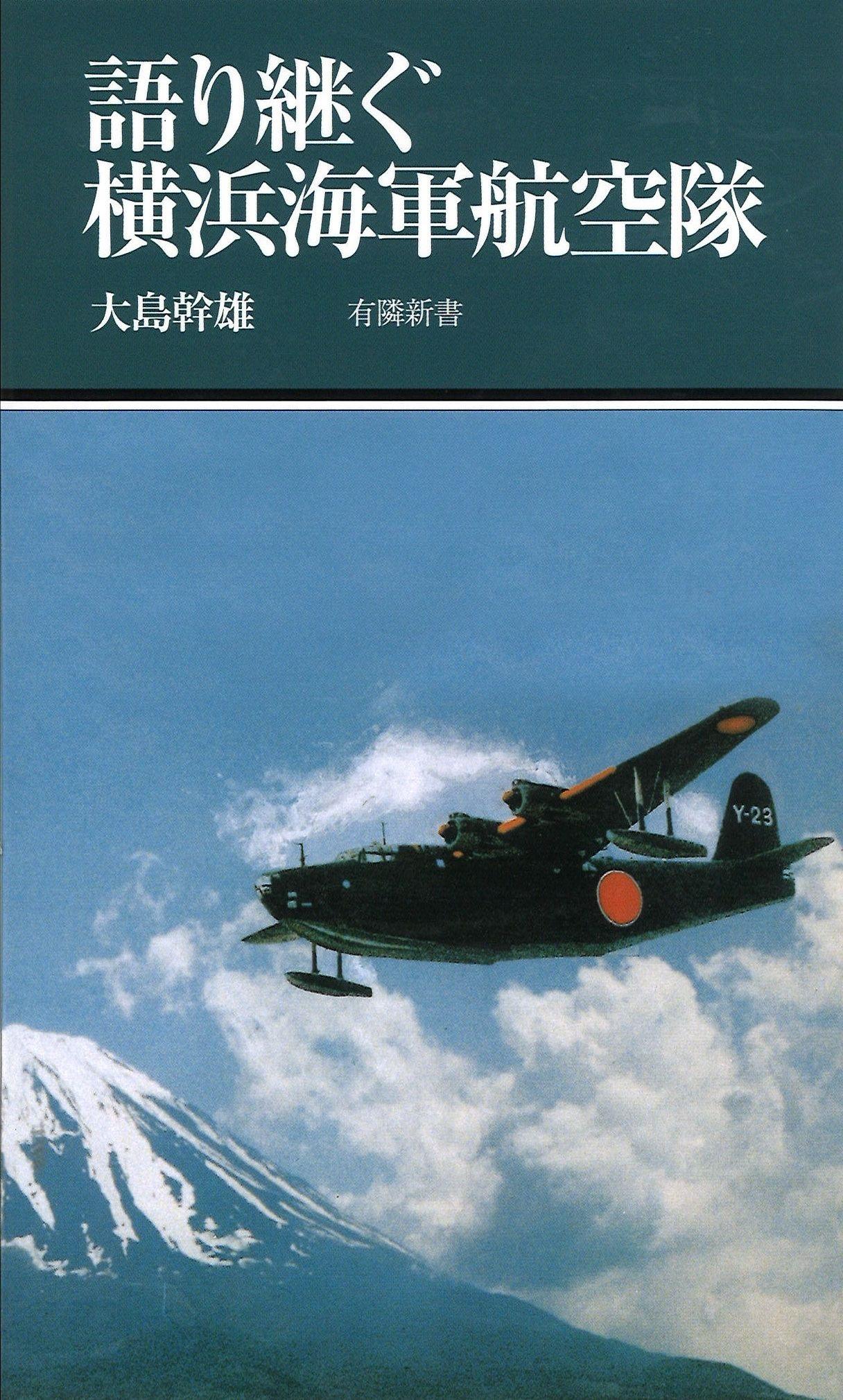 語り継ぐ横浜海軍航空隊