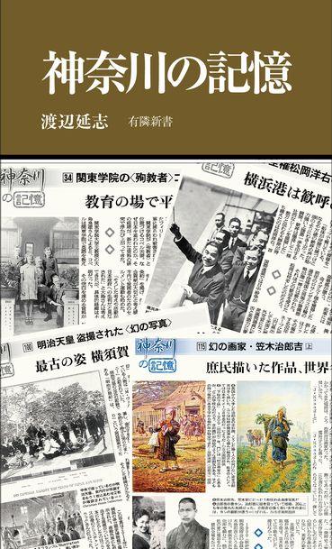 【11月12日発売予定】 神奈川の記憶