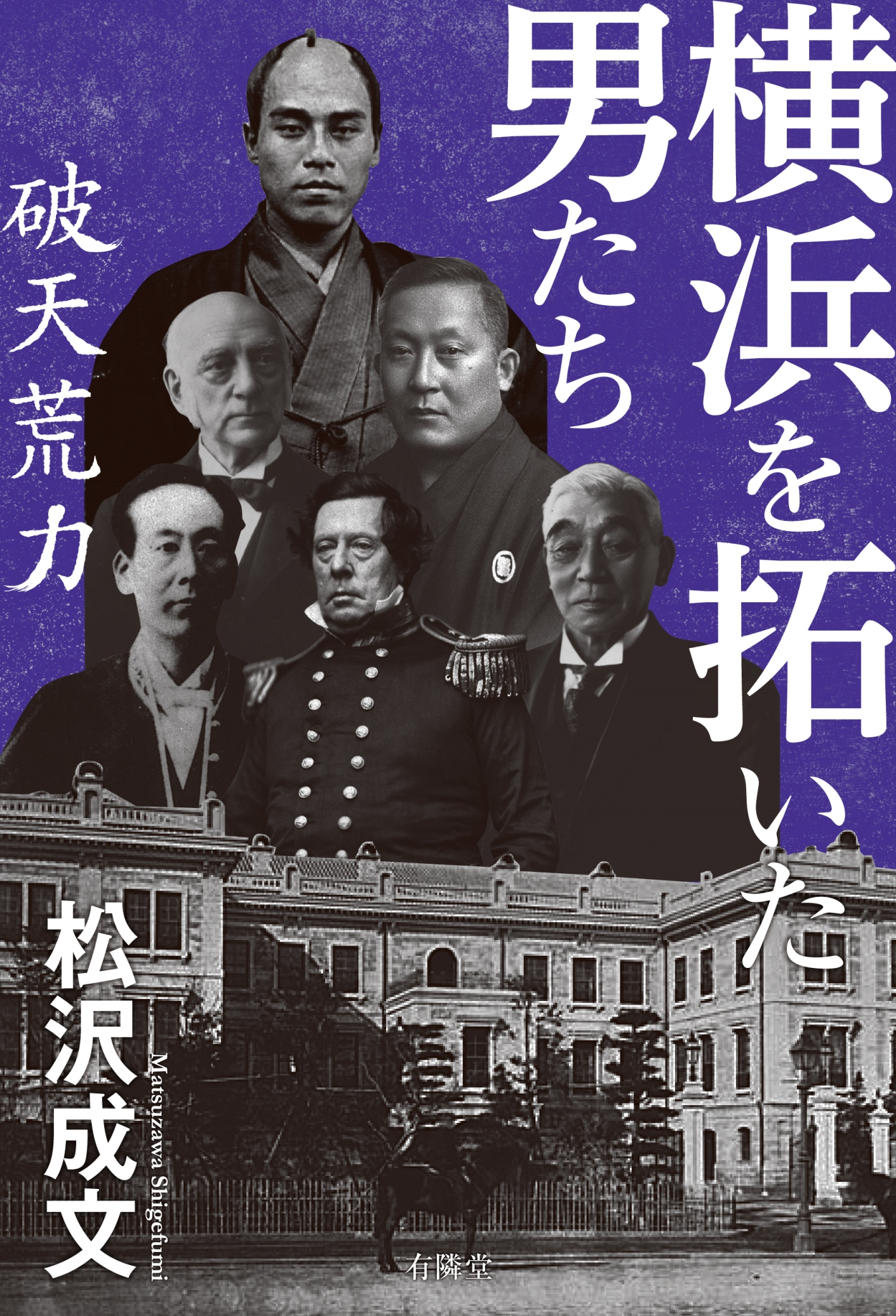 【3月上旬発売予定】 横浜を拓いた男たち